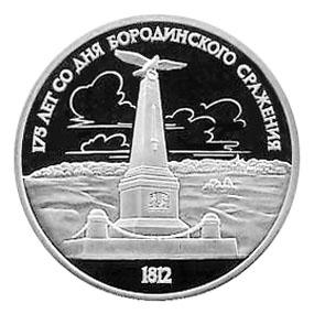 СССР Рубль 1987 Бородино-обелиск Proof