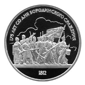 СССР Рубль 1987 Бородино-панорама Proof