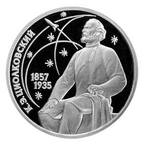 СССР Рубль 1987 Циолковский Proof