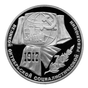 СССР Рубль 1987 70 лет революции Proof
