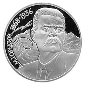 СССР Рубль 1988 Горький Proof
