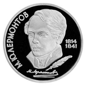 СССР Рубль 1989 Лермонтов Proof