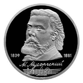 СССР Рубль 1989 Мусоргский Proof