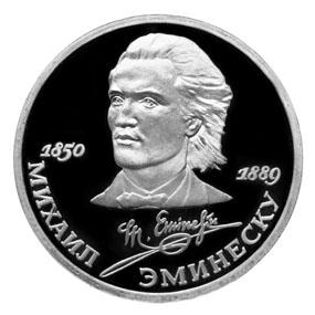 СССР Рубль 1989 Эминеску Proof