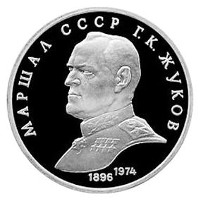 СССР Рубль 1990 Жуков Proof