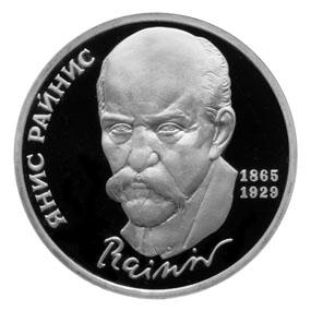 СССР Рубль 1990 Райнис Proof