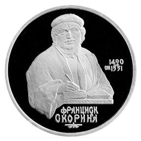 СССР Рубль 1990 Скорина Proof