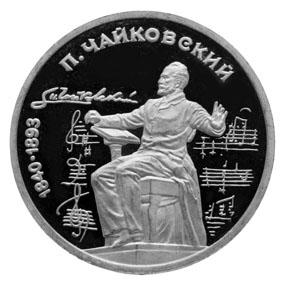 СССР Рубль 1990 Чайковский Proof