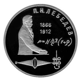 СССР Рубль 1991 Лебедев Proof