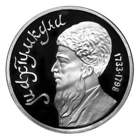 СССР Рубль 1991 Махтумкули Proof