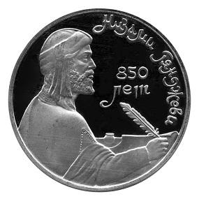 СССР-Рубль-1991-Низами-Proof