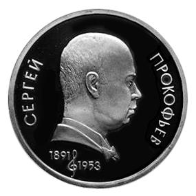 СССР Рубль 1991 Прокофьев Proof
