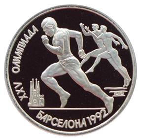 СССР 1 рубль 1991 Олимпиада в Барселоне 1992 - Бег