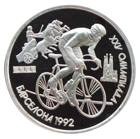 СССР 1 рубль 1991 Олимпиада в Барселоне 1992 - Велоспорт