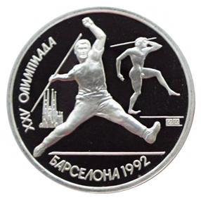 СССР 1 рубль 1991 Олимпиада в Барселоне 1992 – Метание копья