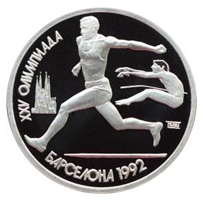 СССР 1 рубль 1991 Олимпиада в Барселоне 1992 – Прыжки в длину