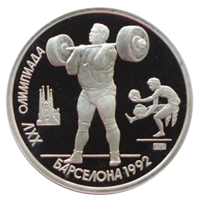 СССР 1 рубль 1991 Олимпиада в Барселоне 1992 – Тяжёлая атлетика