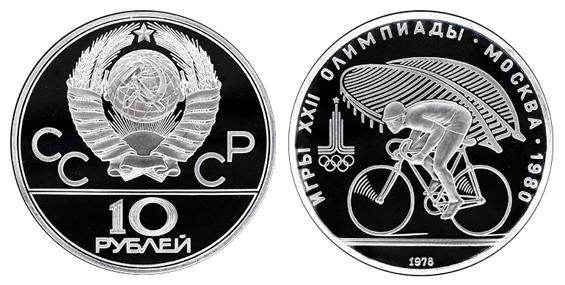 СССР 10 рублей 1978 Велоспорт без значка монетного двора