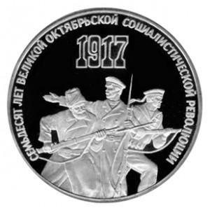 СССР 3 рубля 1987 70 лет революции Proof