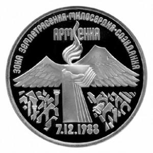 СССР 3 рубля 1989 Землетрясение в Армении Proof
