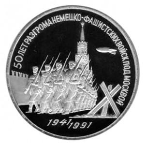 СССР 3 рубля 1991 50 лет разгрома фашистов Proof