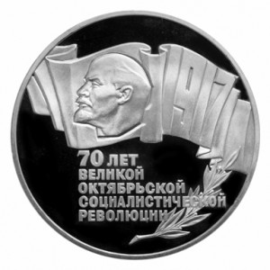 СССР 5 рублей 1987 70 лет революции Proof