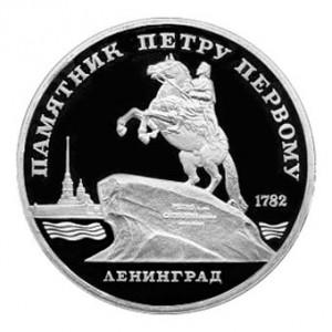 СССР 5 рублей 1988 Ленинград Proof