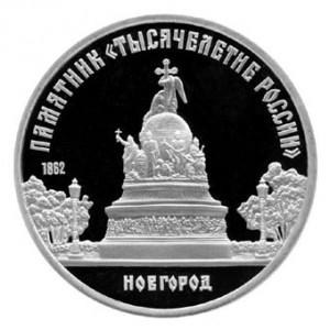 СССР 5 рублей 1988 Новгород Proof
