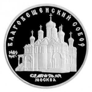 СССР 5 рублей 1989 Благовещенский собор Proof