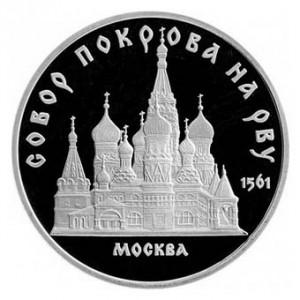 СССР 5 рублей 1989 Покровский собор Proof