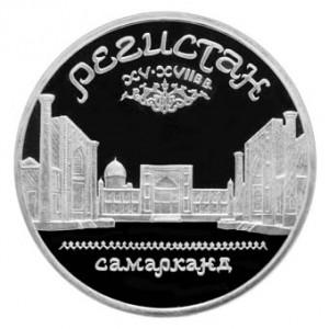 СССР 5 рублей 1989 Регистан Proof