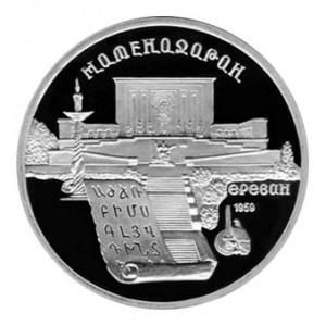 СССР 5 рублей 1990 Матенадаран Proof