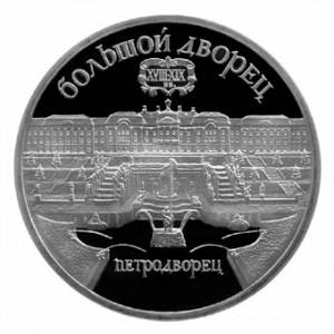 СССР 5 рублей 1990 Петродворец Proof