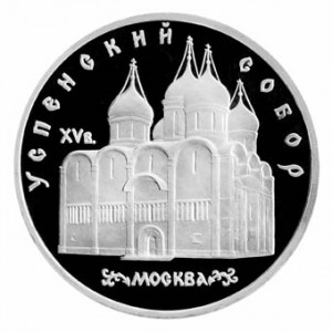 СССР 5 рублей 1990 Успенский собор Proof