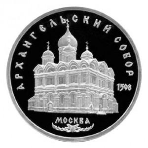 СССР 5 рублей 1991 Архангельский собор Proof