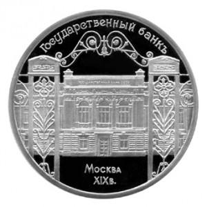 СССР 5 рублей 1991 Госбанк Proof