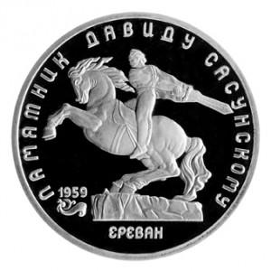 СССР 5 рублей 1991 Д. Сасунский Proof