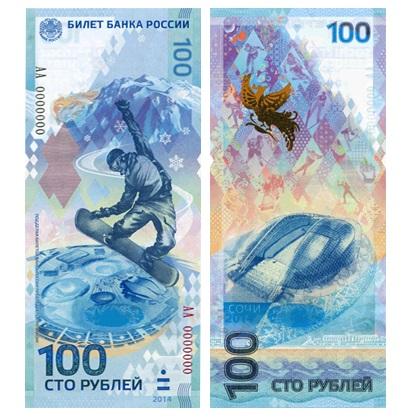 rossiya-100-rublej-2014-sochi