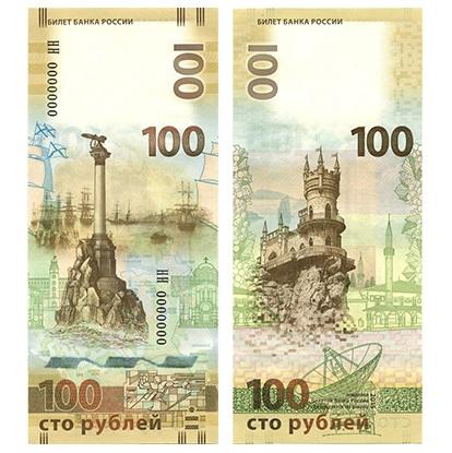 rossiya-100-rublej-2015-krym