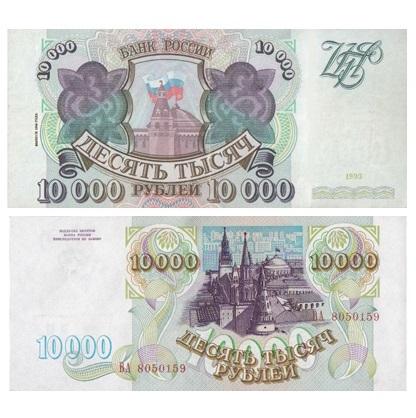 rossiya-10000-rublej-1993-vypusk-1994