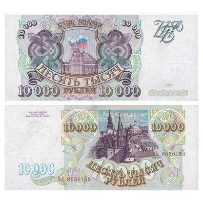 rossiya-10000-rublej-1993