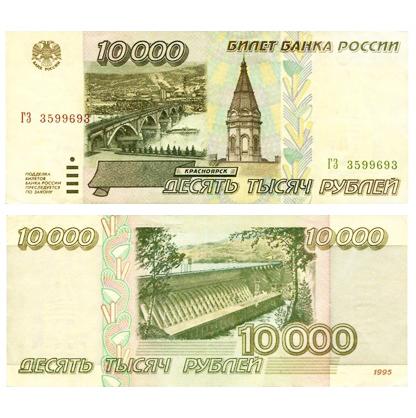 rossiya-10000-rublej-1995