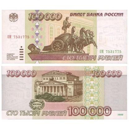 rossiya-100000-rublej-1995