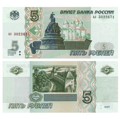rossiya-5-rublej-1997