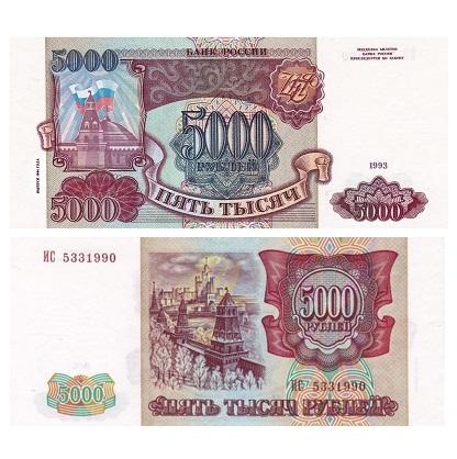 rossiya-5000-rublej-1993-vypusk-1994