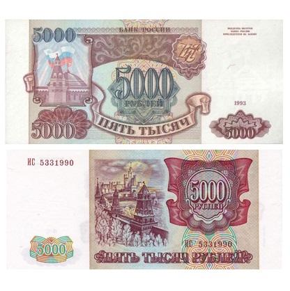 rossiya-5000-rublej-1993
