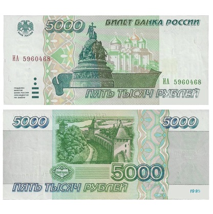 rossiya-5000-rublej-1995