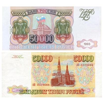 rossiya-50000-rublej-1993-vypusk-1994