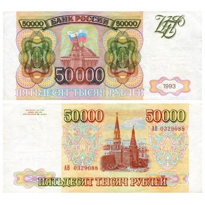 rossiya-50000-rublej-1993