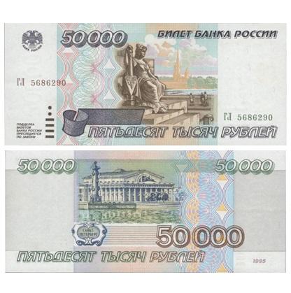 rossiya-50000-rublej-1995